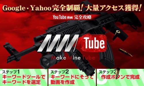 youtube動画作成ツール:MMtube