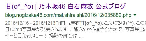 甘(o^_^o) | 乃木坂46 白石麻衣 公式ブログ