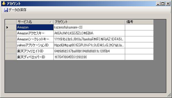 インフォーマーY:アカウントの登録画面