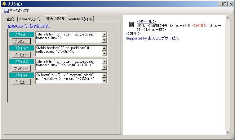 インフォーマーY:オプション画面