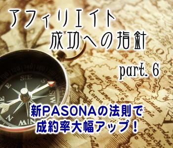 アフィリエイト成功への指針(6):新PASONAの法則で成約率大幅アップ!
