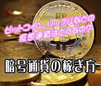 ビットコイン、リップルなどの仮想通貨はどうなの?|暗号通貨の稼ぎ方