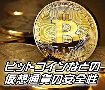 ビットコインなどの仮想通貨の安全性について|暗号通貨の稼ぎ方