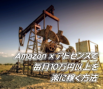 Amazon×アドセンスで毎月10万円以上を楽に得る方法