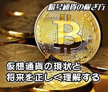 仮想通貨の現状と将来を正しく理解する