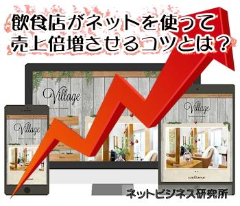 飲食店がネットを使って売上倍増させるコツとは?|ネットビジネス研究所