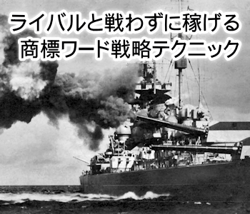 ライバルと戦わずに稼げる商標ワード戦略テクニック
