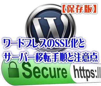 ワードプレスのSSL化とサーバー移転手順と注意点