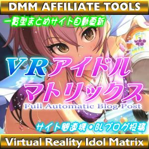 VRアイドルマトリックス