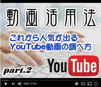 これから人気が出るYouTube動画の調べ方:YouTube動画活用法