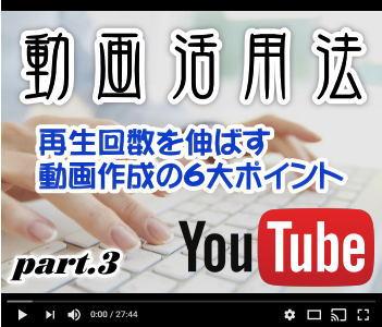 再生回数を伸ばす動画作成の6大ポイント:YouTube動画活用法