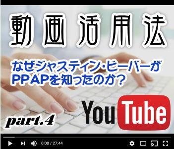 なぜジャスティン・ビーバーがPPAPを知ったのか?:YouTube動画活用法