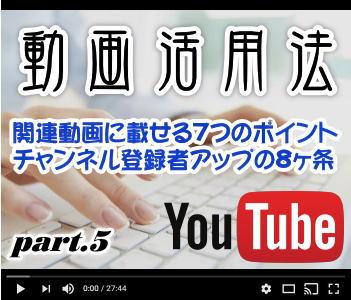 関連動画に載せる7つのポイント、チャンネル登録者アップの8ヶ条:YouTube動画活用法(5)