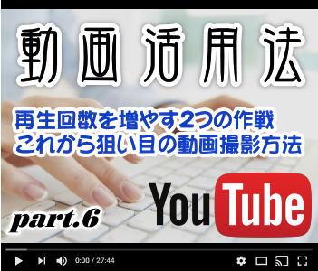 再生回数を増やす2つの作戦とこれからの狙い目の動画作成方法:YouTube動画活用法(6)