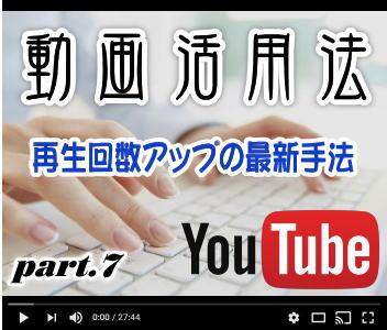YouTubeの再生回数をアップさせる最新の手法:YouTube動画活用法(7)